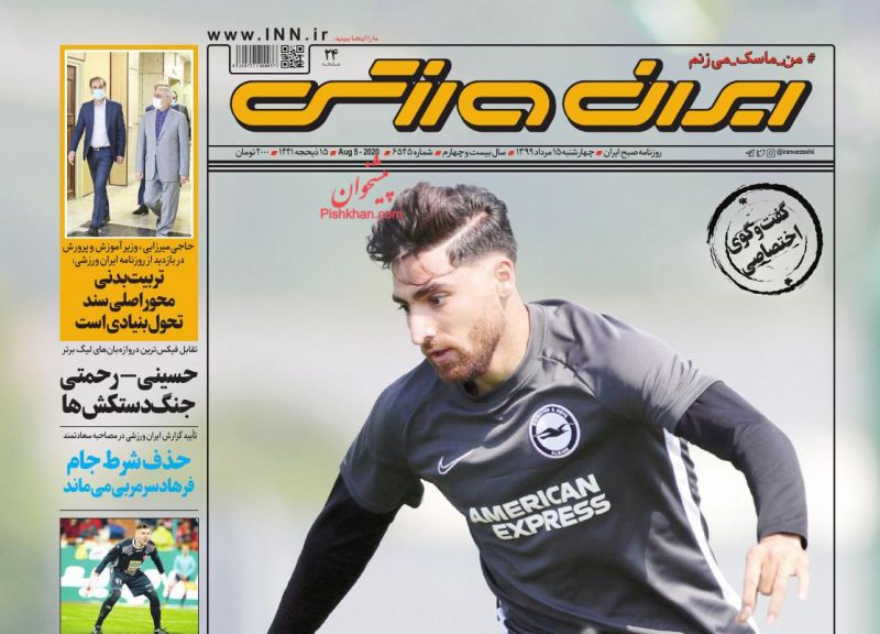 عناوین اخبار روزنامه ایران ورزشی در روز چهارشنبه ۱۵ مرداد