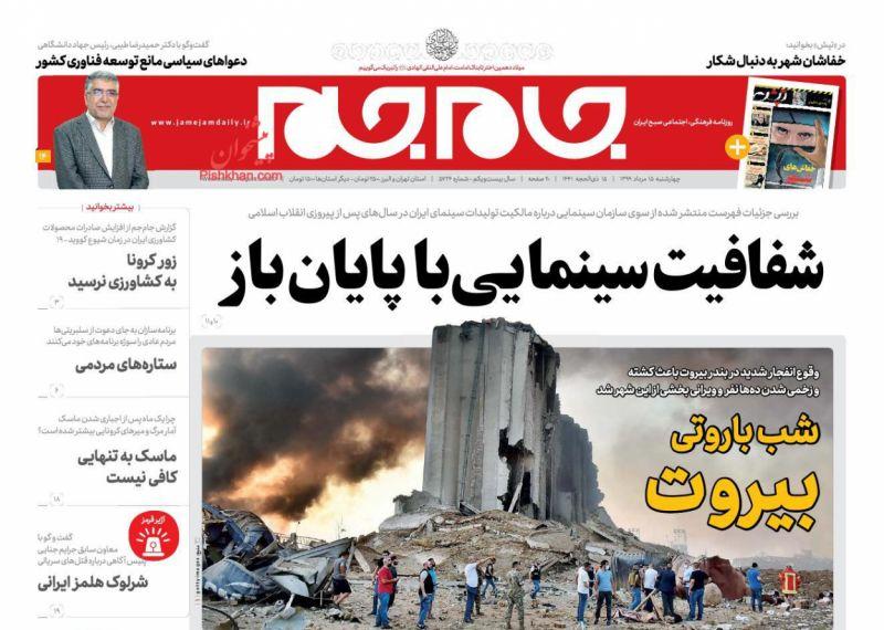 عناوین اخبار روزنامه جام جم در روز چهارشنبه ۱۵ مرداد
