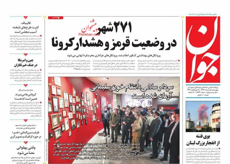 عناوین اخبار روزنامه جوان در روز چهارشنبه ۱۵ مرداد