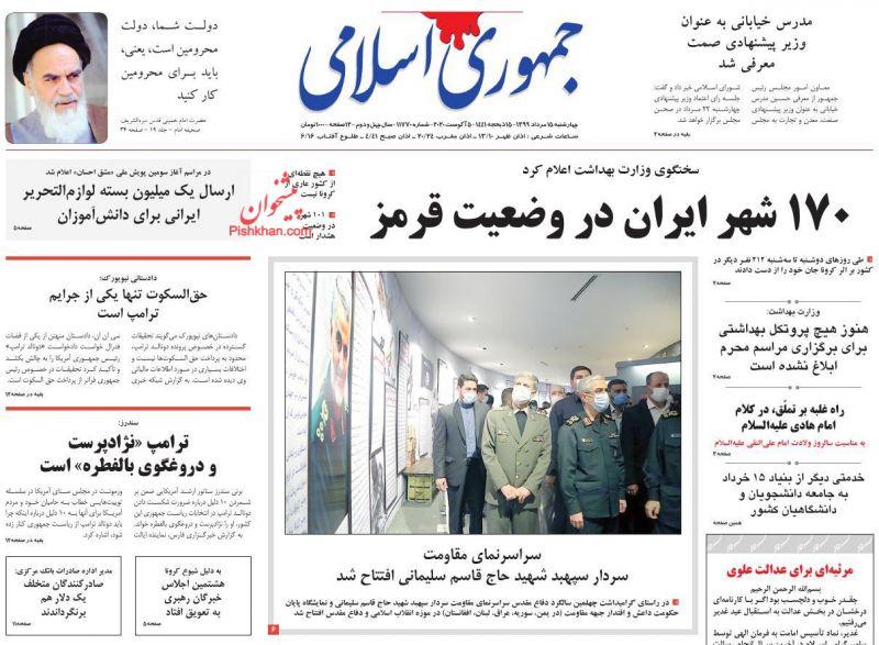عناوین اخبار روزنامه جمهوری اسلامی در روز چهارشنبه ۱۵ مرداد