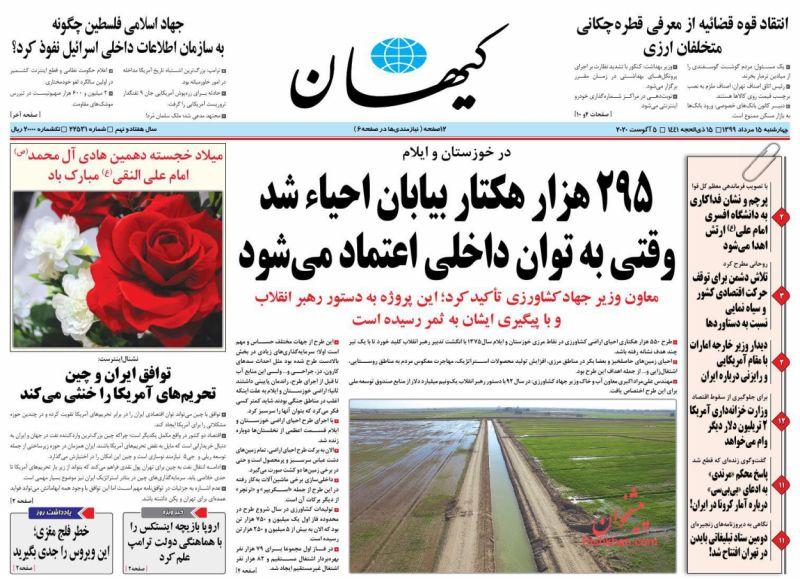 عناوین اخبار روزنامه کيهان در روز چهارشنبه ۱۵ مرداد