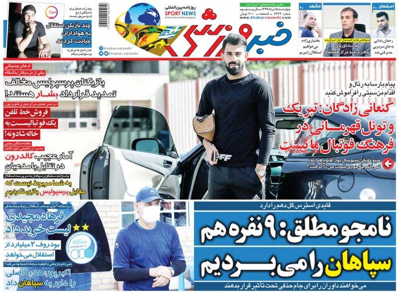 عناوین اخبار روزنامه خبر ورزشی در روز چهارشنبه ۱۵ مرداد
