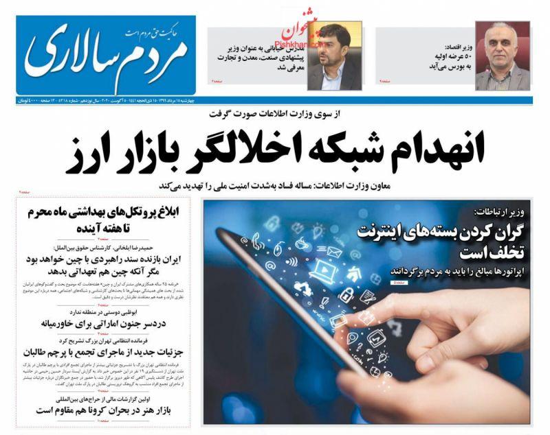 عناوین اخبار روزنامه مردم سالاری در روز چهارشنبه ۱۵ مرداد