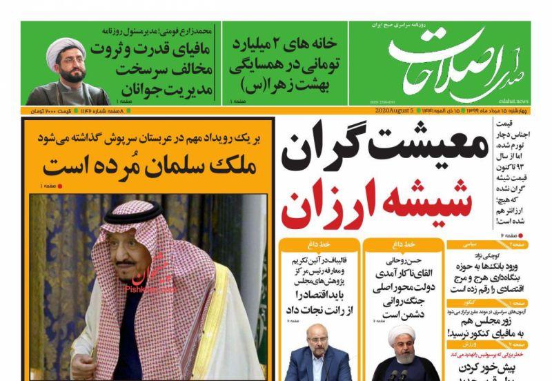 عناوین اخبار روزنامه صدای اصلاحات در روز چهارشنبه ۱۵ مرداد