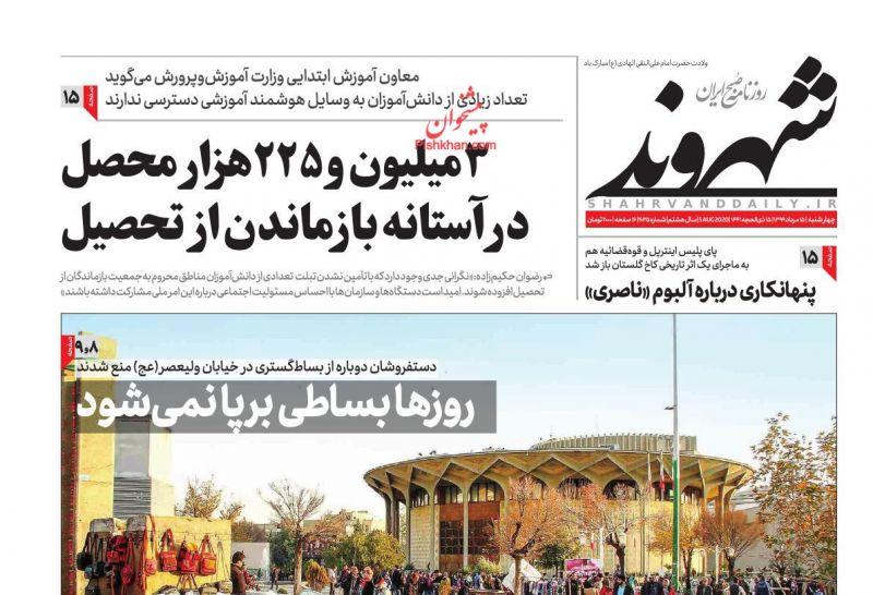 عناوین اخبار روزنامه شهروند در روز چهارشنبه ۱۵ مرداد