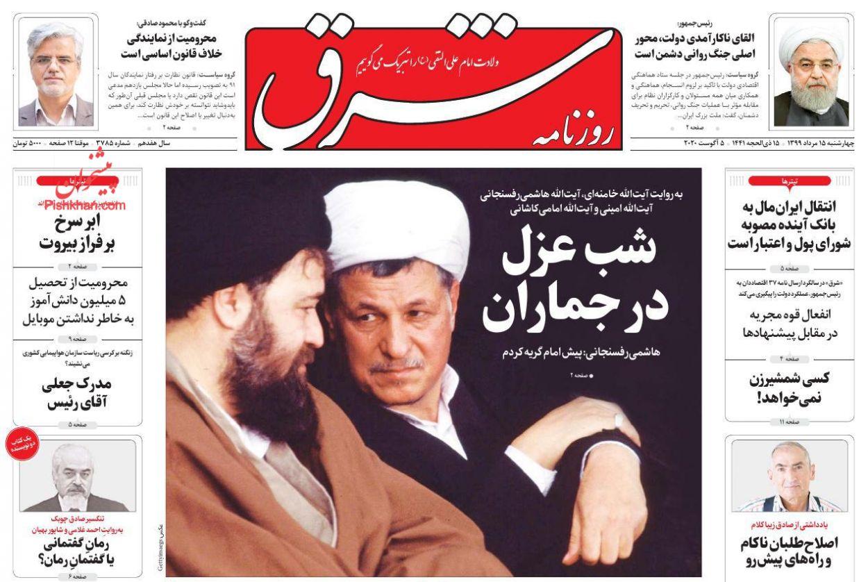 عناوین اخبار روزنامه شرق در روز چهارشنبه ۱۵ مرداد
