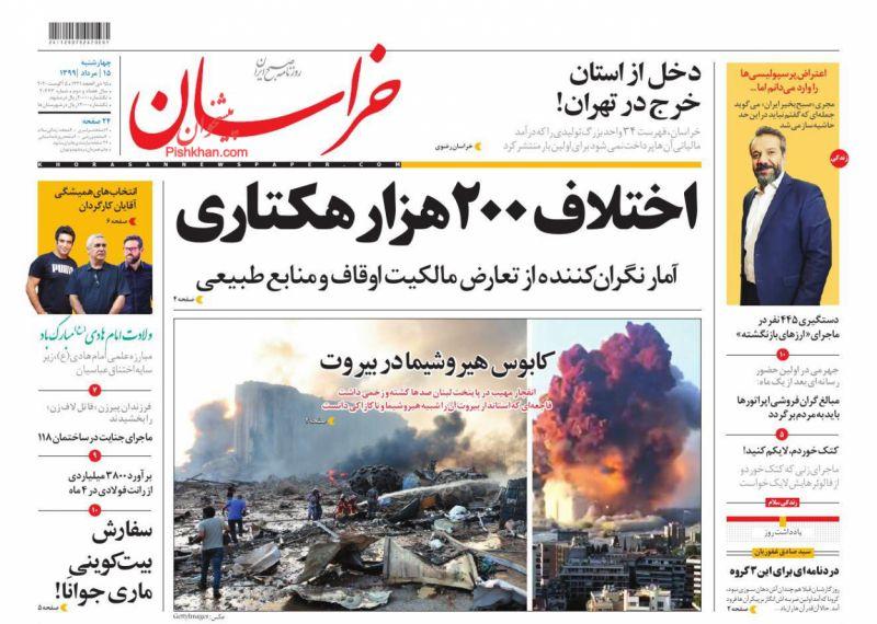 عناوین اخبار روزنامه خراسان در روز چهارشنبه ۱۵ مرداد