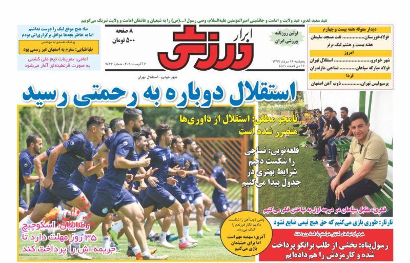 عناوین اخبار روزنامه ابرار ورزشى در روز پنجشنبه ۱۶ مرداد
