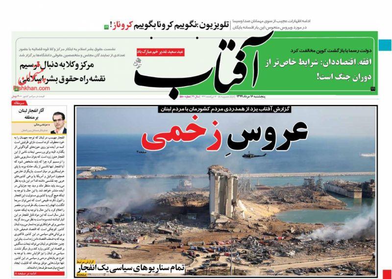 عناوین اخبار روزنامه آفتاب یزد در روز پنجشنبه ۱۶ مرداد