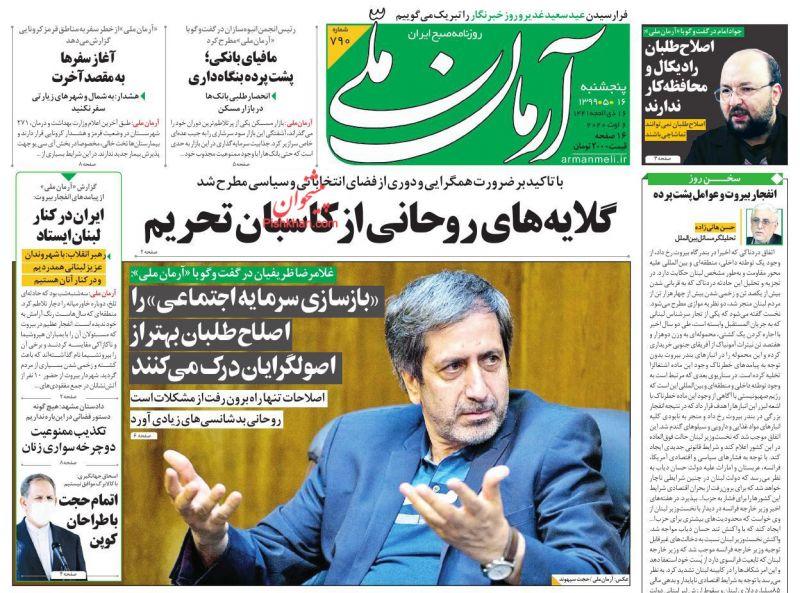 عناوین اخبار روزنامه آرمان ملی در روز پنجشنبه ۱۶ مرداد