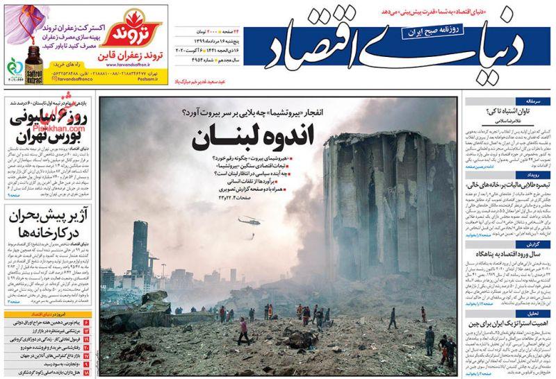 عناوین اخبار روزنامه دنیای اقتصاد در روز پنجشنبه ۱۶ مرداد