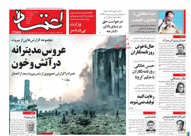 عناوین اخبار روزنامه اعتماد در روز پنجشنبه ۱۶ مرداد
