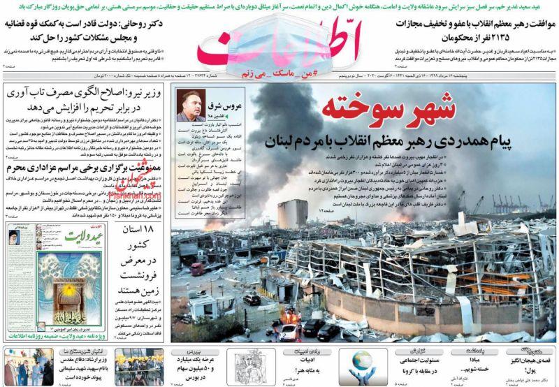 عناوین اخبار روزنامه اطلاعات در روز پنجشنبه ۱۶ مرداد