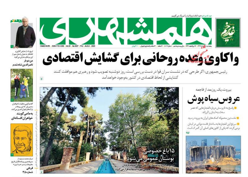عناوین اخبار روزنامه همشهری در روز پنجشنبه ۱۶ مرداد