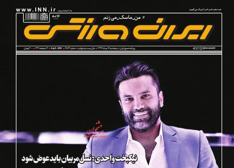 عناوین اخبار روزنامه ایران ورزشی در روز پنجشنبه ۱۶ مرداد