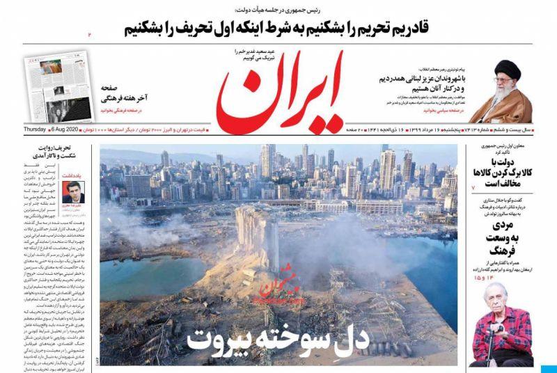 عناوین اخبار روزنامه ایران در روز پنجشنبه ۱۶ مرداد