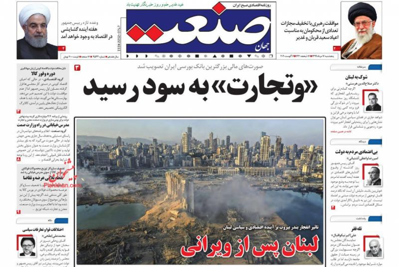 روزنامه جهان صنعت