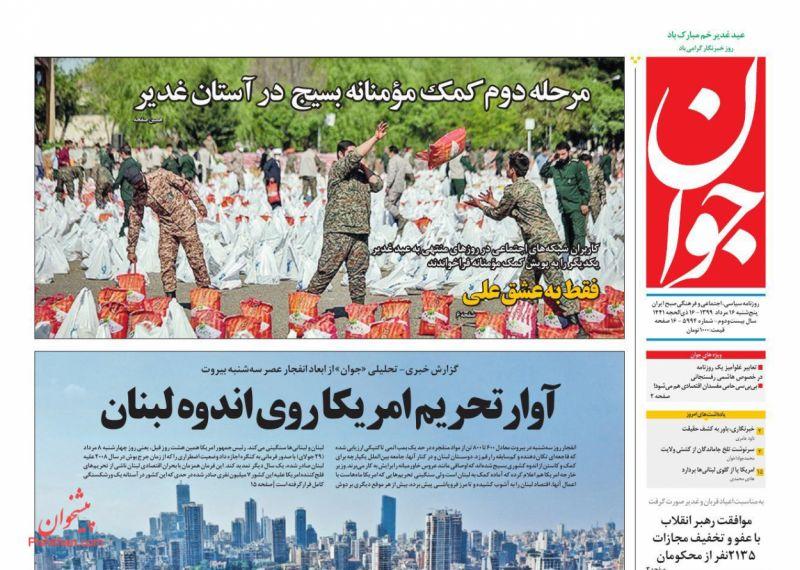 عناوین اخبار روزنامه جوان در روز پنجشنبه ۱۶ مرداد
