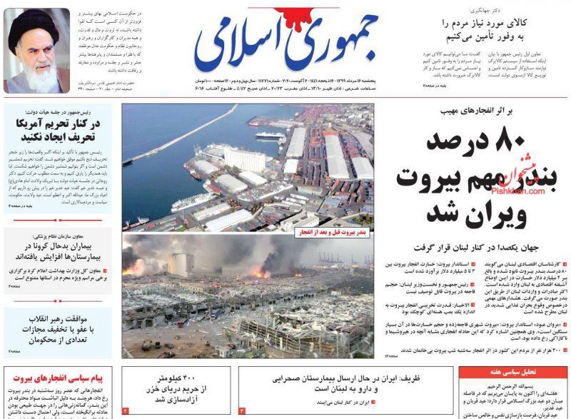 عناوین اخبار روزنامه جمهوری اسلامی در روز پنجشنبه ۱۶ مرداد