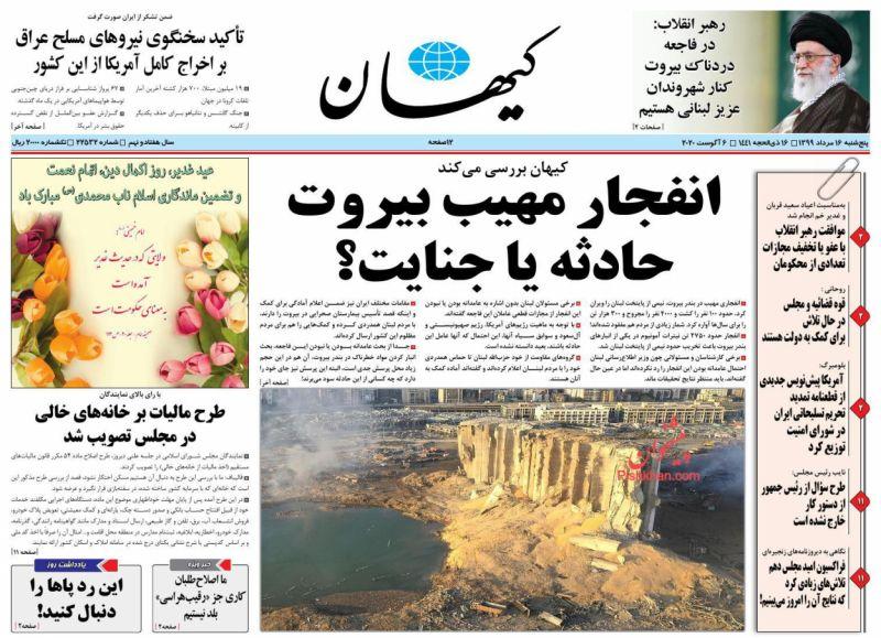 عناوین اخبار روزنامه کيهان در روز پنجشنبه ۱۶ مرداد