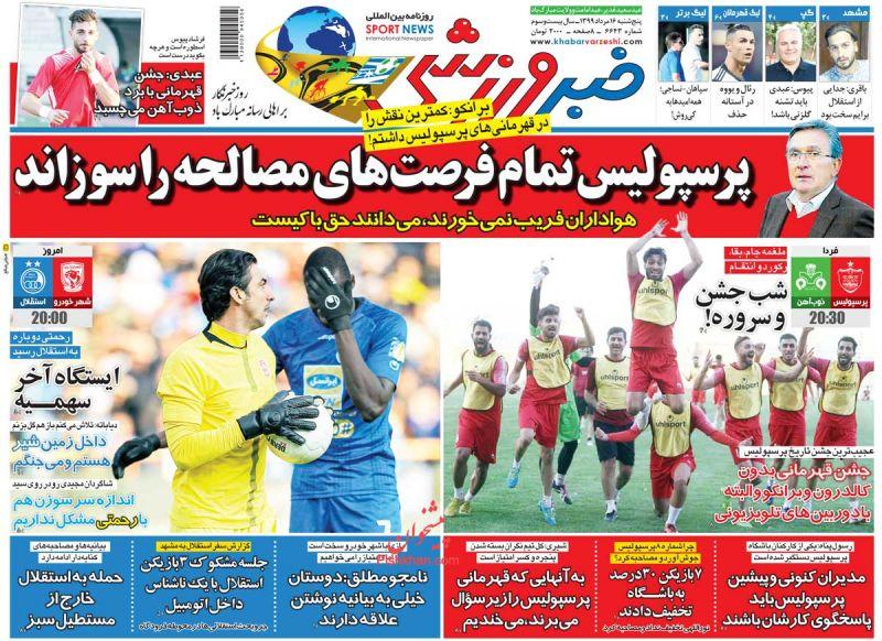 عناوین اخبار روزنامه خبر ورزشی در روز پنجشنبه ۱۶ مرداد