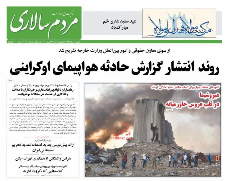 عناوین اخبار روزنامه مردم سالاری در روز پنجشنبه ۱۶ مرداد