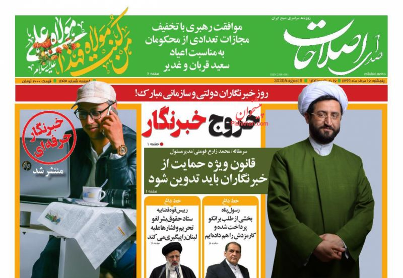 عناوین اخبار روزنامه صدای اصلاحات در روز پنجشنبه ۱۶ مرداد