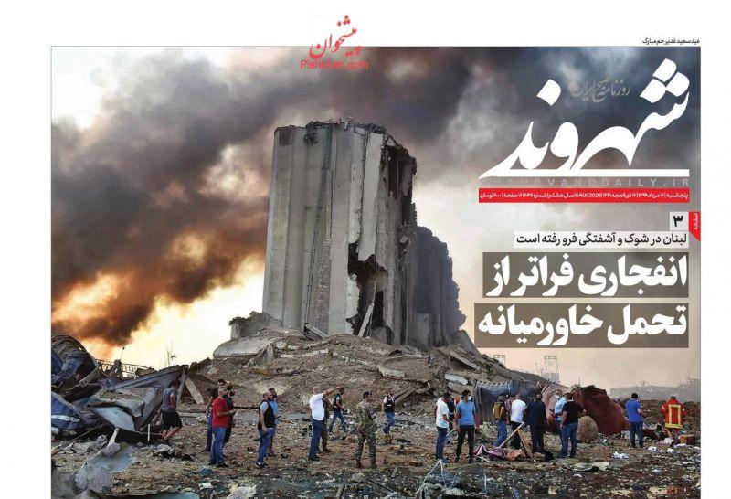 عناوین اخبار روزنامه شهروند در روز پنجشنبه ۱۶ مرداد