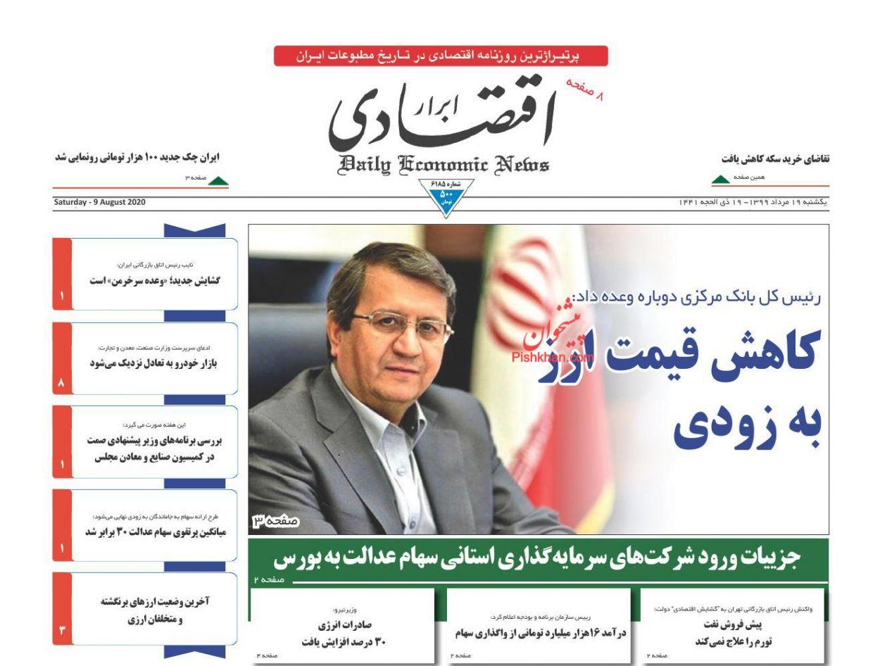 عناوین اخبار روزنامه ابرار اقتصادی در روز یکشنبه ۱۹ مرداد
