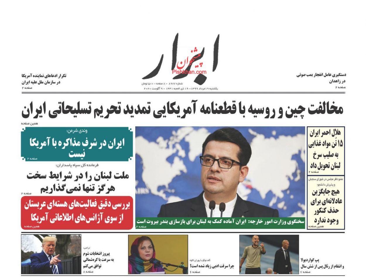 عناوین اخبار روزنامه ابرار در روز یکشنبه ۱۹ مرداد
