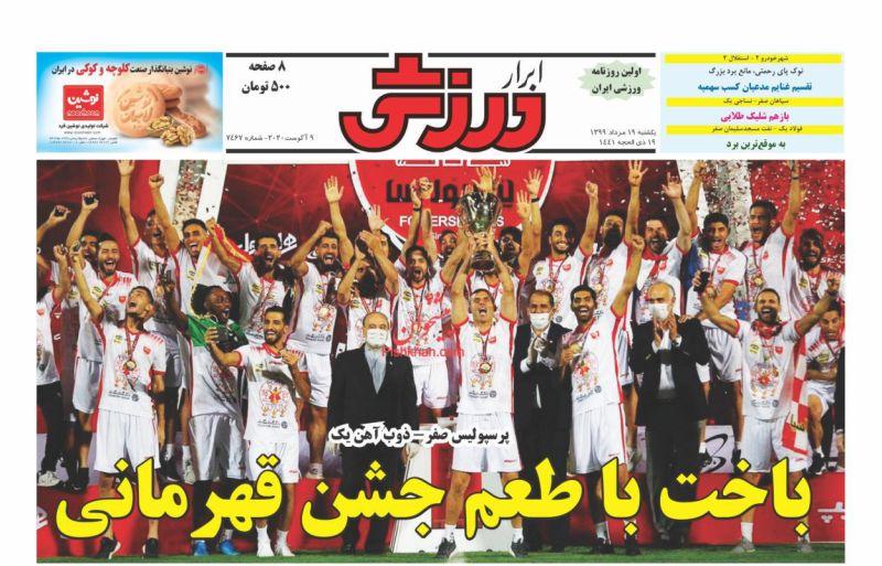 عناوین اخبار روزنامه ابرار ورزشى در روز یکشنبه ۱۹ مرداد