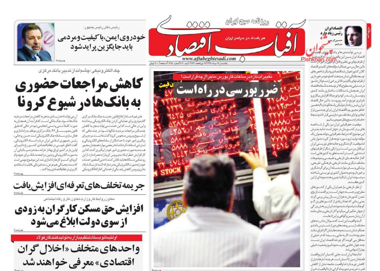 عناوین اخبار روزنامه آفتاب اقتصادی در روز یکشنبه ۱۹ مرداد