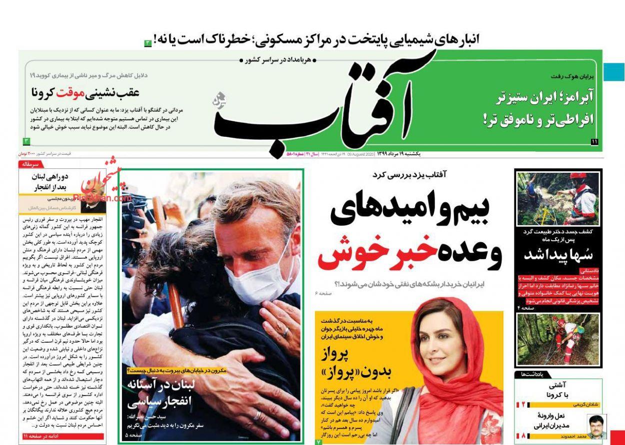 عناوین اخبار روزنامه آفتاب یزد در روز یکشنبه ۱۹ مرداد