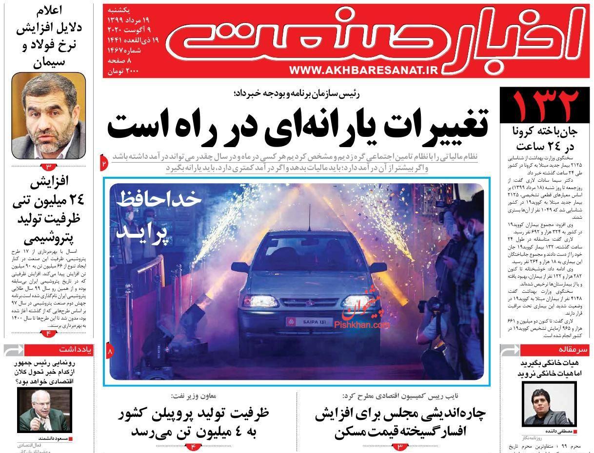 عناوین اخبار روزنامه اخبار صنعت در روز یکشنبه ۱۹ مرداد