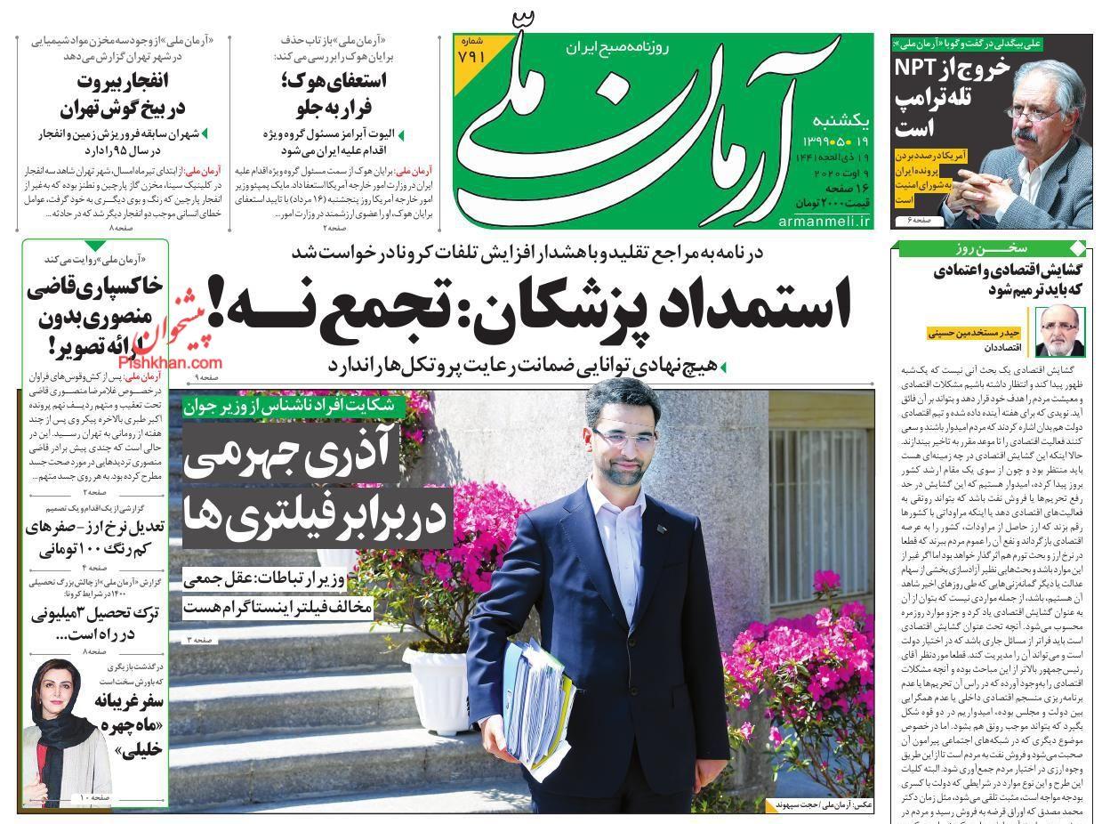 عناوین اخبار روزنامه آرمان ملی در روز یکشنبه ۱۹ مرداد