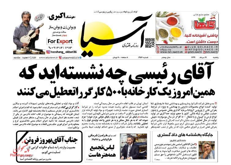 عناوین اخبار روزنامه آسیا در روز یکشنبه ۱۹ مرداد