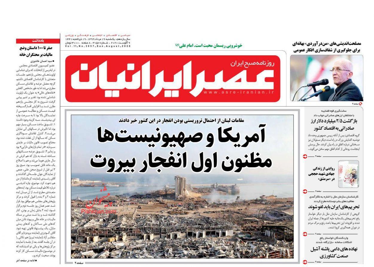 عناوین اخبار روزنامه عصر ایرانیان در روز یکشنبه ۱۹ مرداد