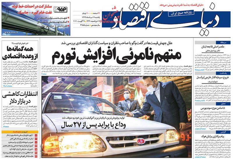 عناوین اخبار روزنامه دنیای اقتصاد در روز یکشنبه ۱۹ مرداد