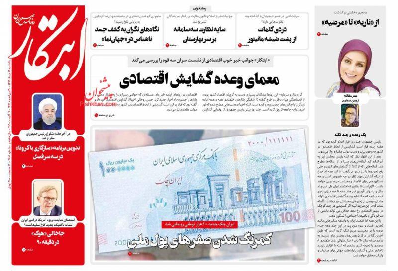 عناوین اخبار روزنامه ابتکار در روز یکشنبه ۱۹ مرداد