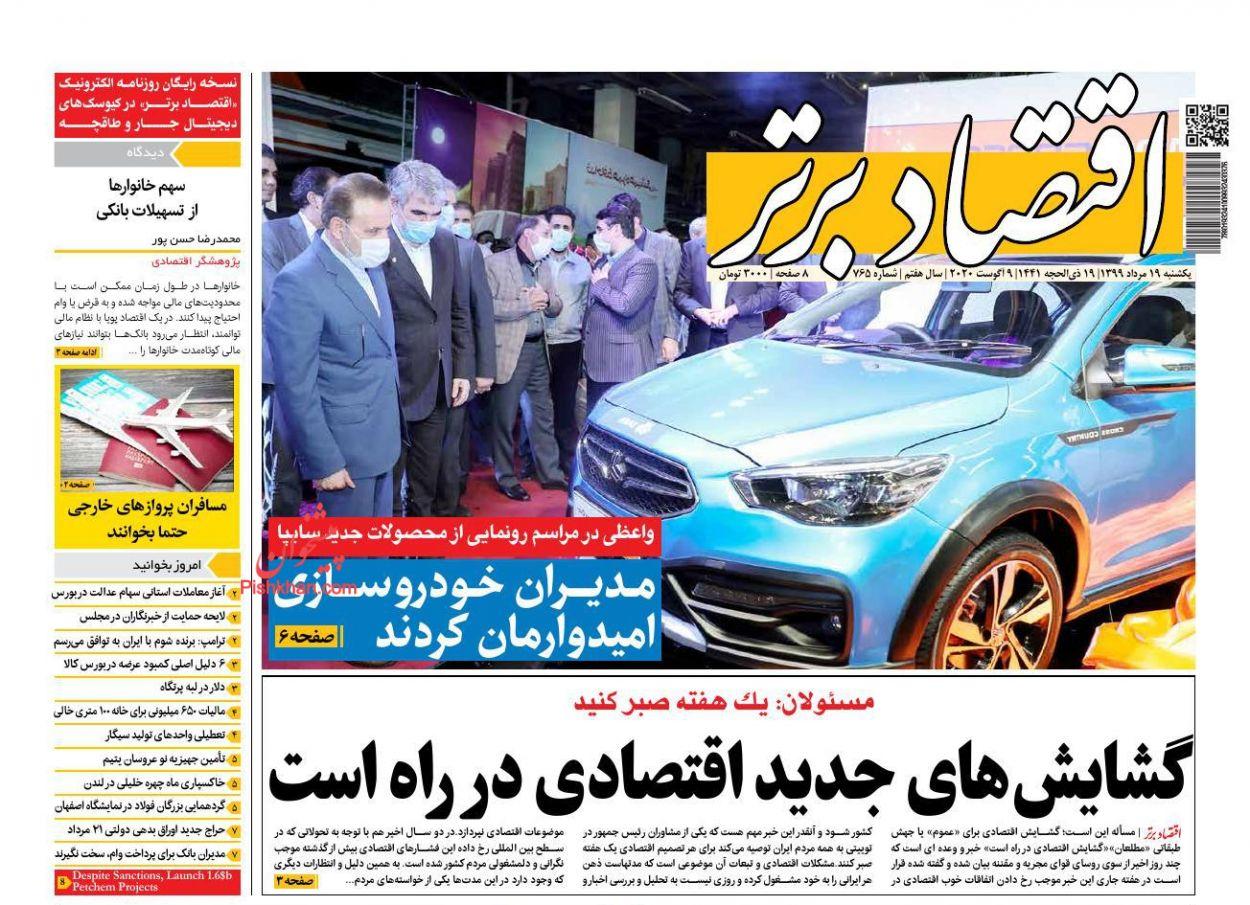 عناوین اخبار روزنامه اقتصاد برتر در روز یکشنبه ۱۹ مرداد