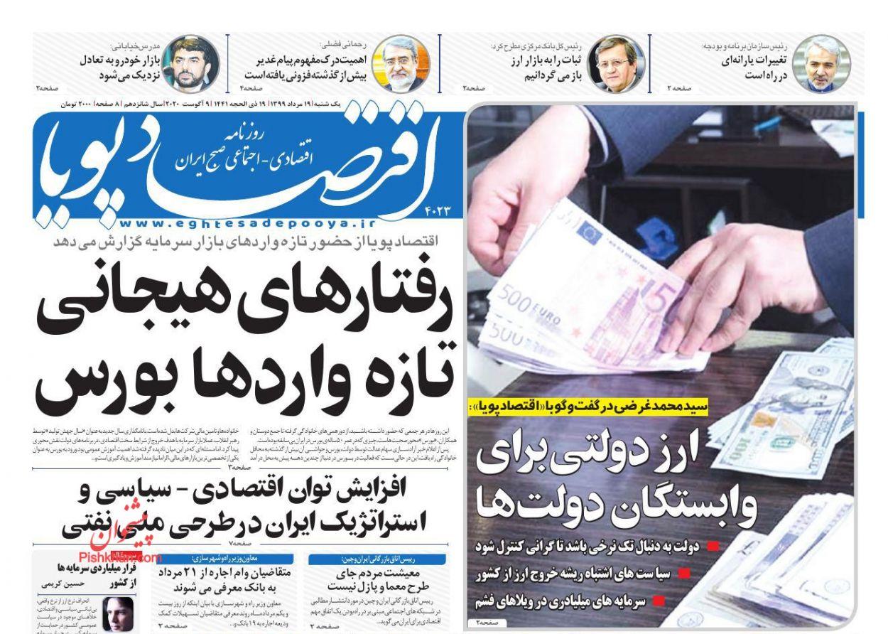 عناوین اخبار روزنامه اقتصاد پویا در روز یکشنبه ۱۹ مرداد