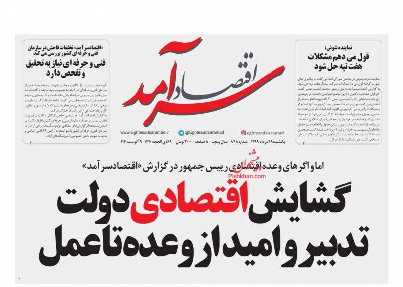 عناوین اخبار روزنامه اقتصاد سرآمد در روز یکشنبه ۱۹ مرداد