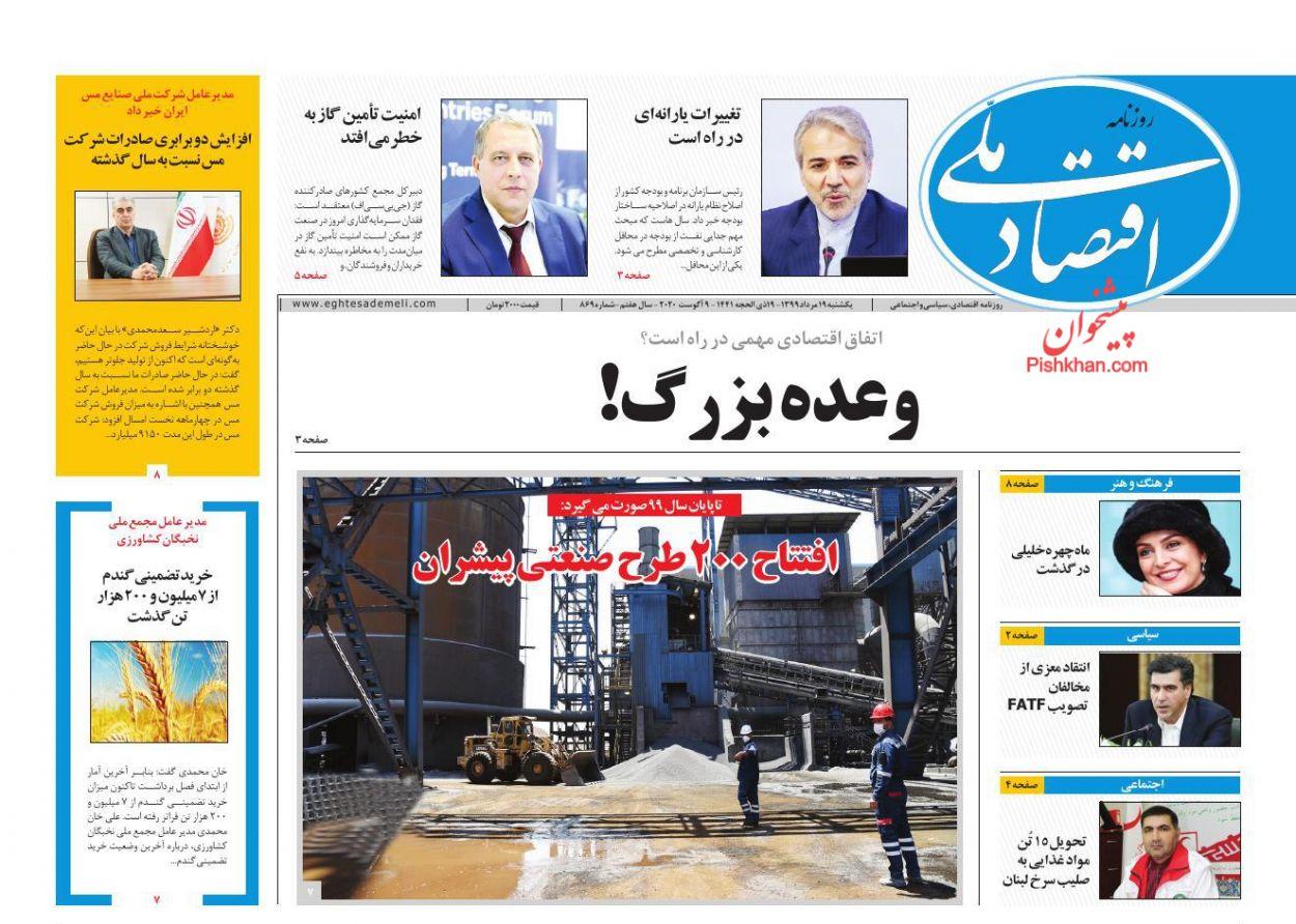 عناوین اخبار روزنامه اقتصاد ملی در روز یکشنبه ۱۹ مرداد