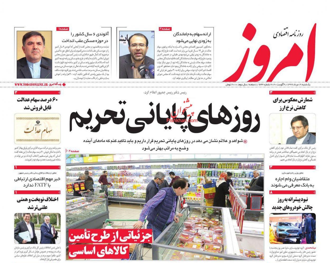 عناوین اخبار روزنامه امروز در روز یکشنبه ۱۹ مرداد
