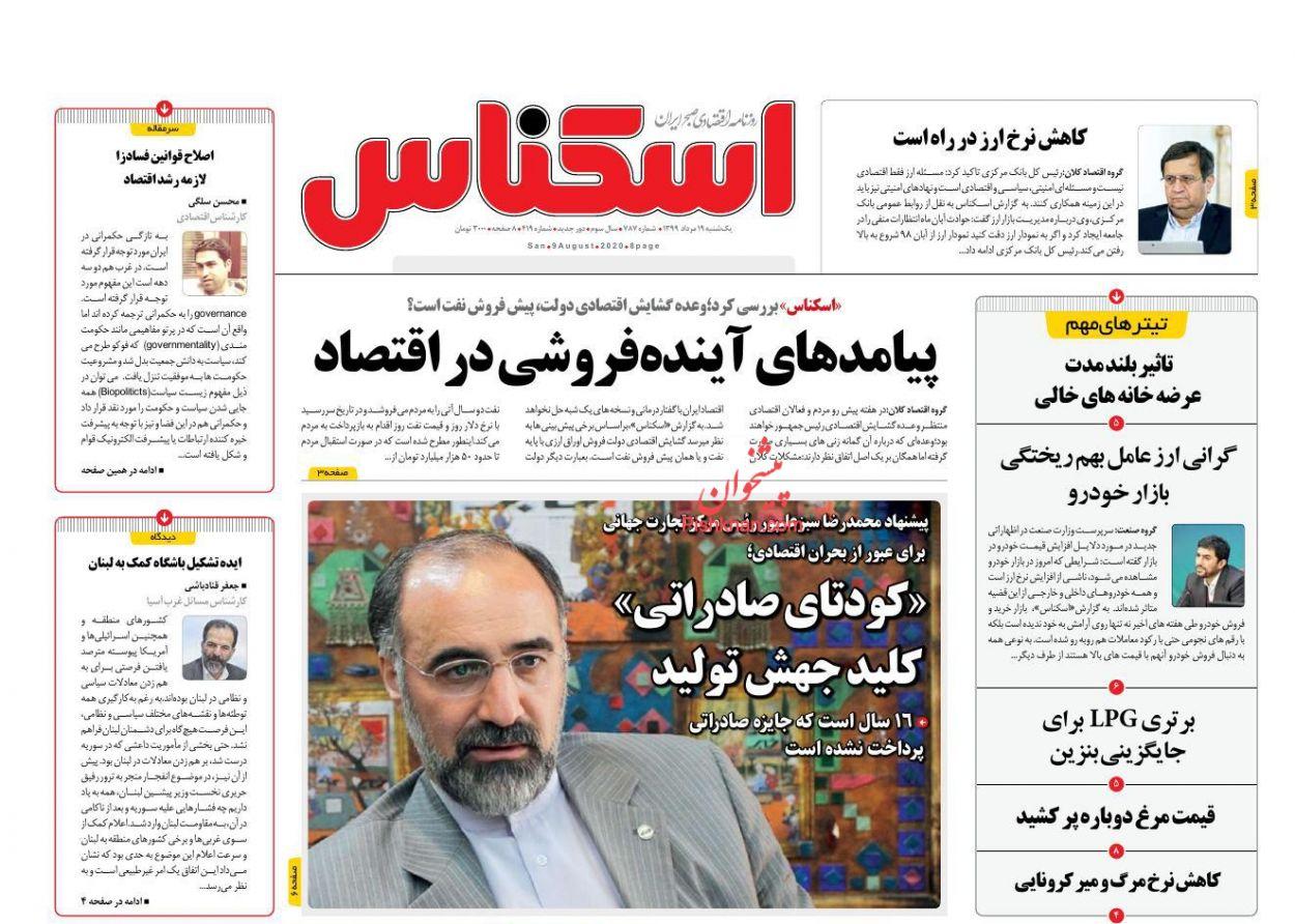 عناوین اخبار روزنامه اسکناس در روز یکشنبه ۱۹ مرداد