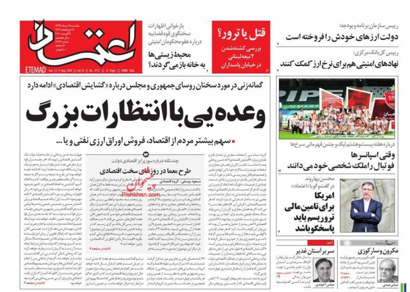 عناوین اخبار روزنامه اعتماد در روز یکشنبه ۱۹ مرداد