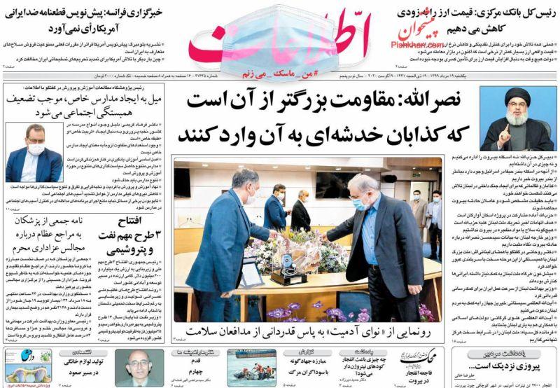 عناوین اخبار روزنامه اطلاعات در روز یکشنبه ۱۹ مرداد