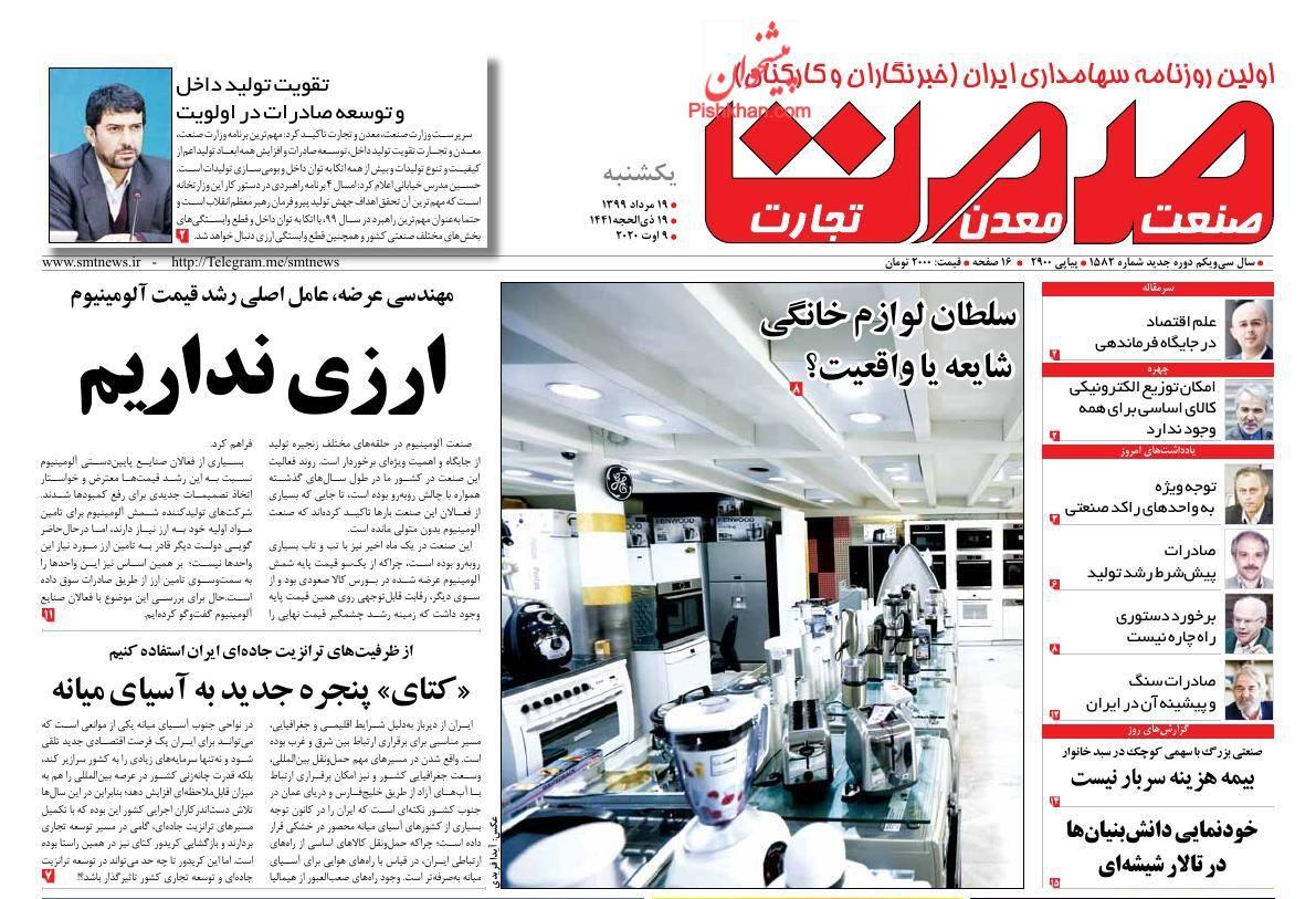 عناوین اخبار روزنامه صمت در روز یکشنبه ۱۹ مرداد