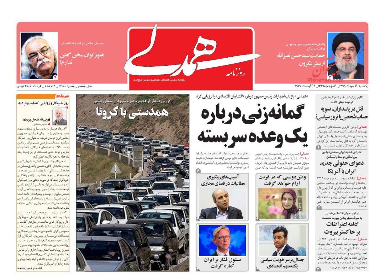عناوین اخبار روزنامه همدلی در روز یکشنبه ۱۹ مرداد