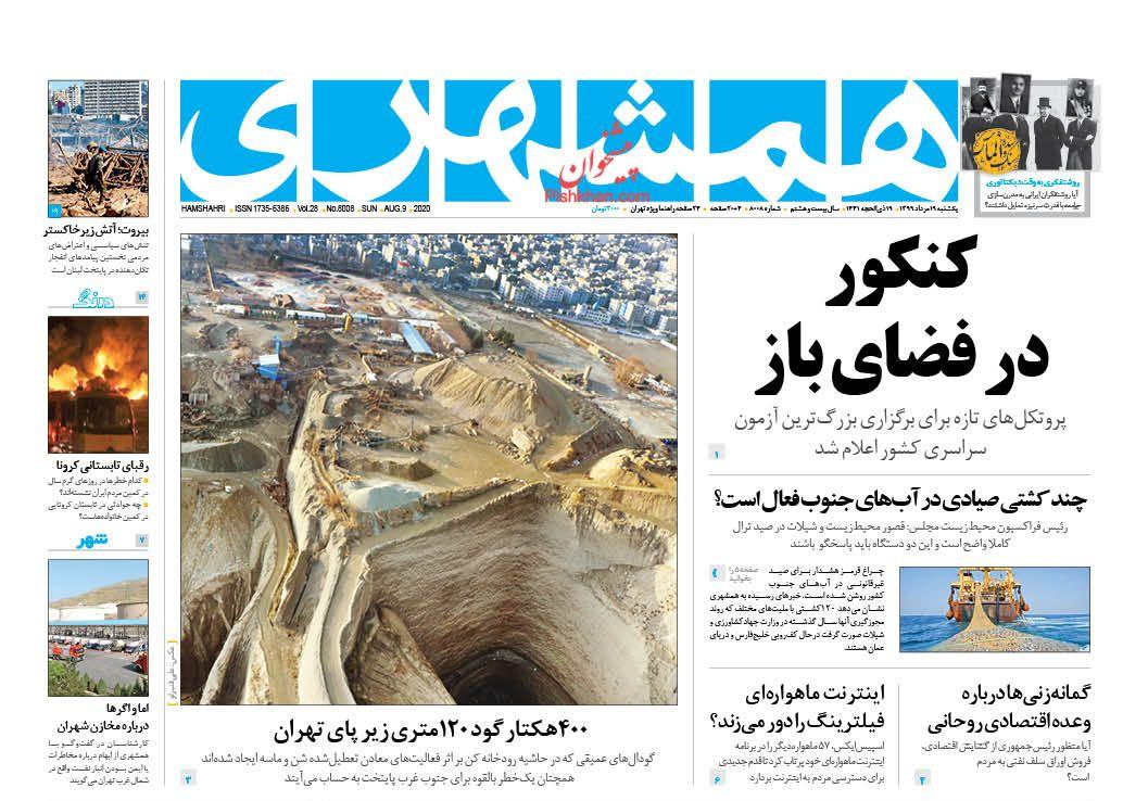 عناوین اخبار روزنامه همشهری در روز یکشنبه ۱۹ مرداد